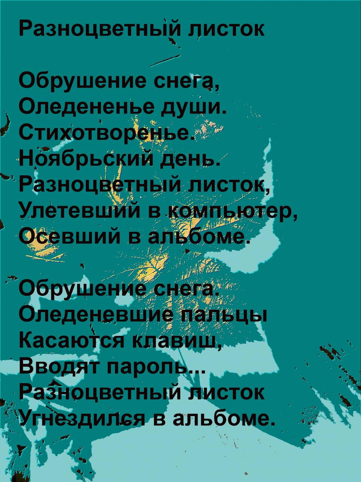 Стих о ноябрьске на